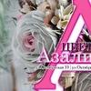 Азалия | Сеть цветочных салонов
