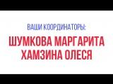 Приглашение на слёт лидеров 2018 от координаторов: Маргарита Шумкова и Олеся Хамзина
