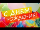 С Днем Рождения Светлана Сергеевна