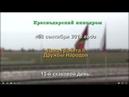 Видео 14 скаковой день 08 09 2018г Краснодарский ипподром
