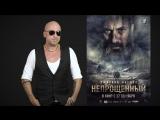 Приглашение от Дмитрия Нагиева на фильм Непрощённый