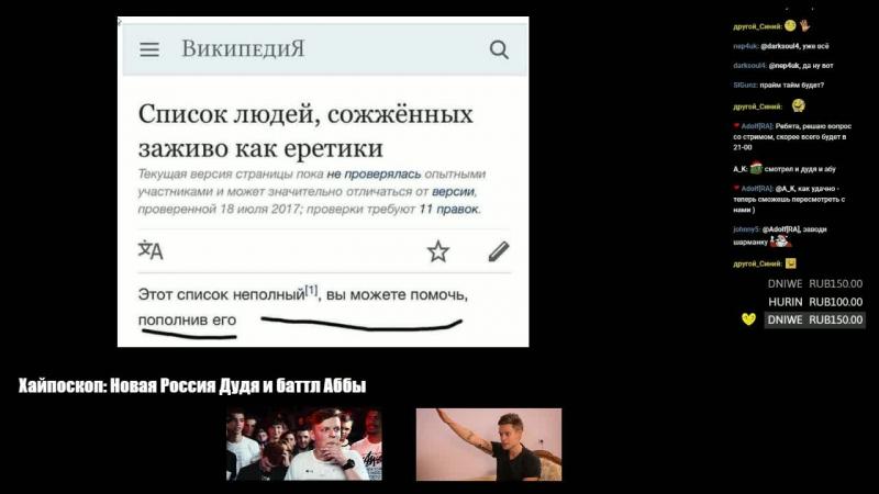 Хайпоскоп: Новая Россия Дудя и баттл Аббы
