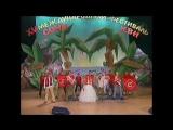 Сборная Клина_Фестиваль команд КВН в г. Сочи_2004 год