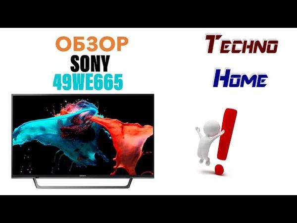 Дешевый качественный и за копейки SONY 49WE665 Лучший Смарт ТВ телевизор до 36 000₽ Легко