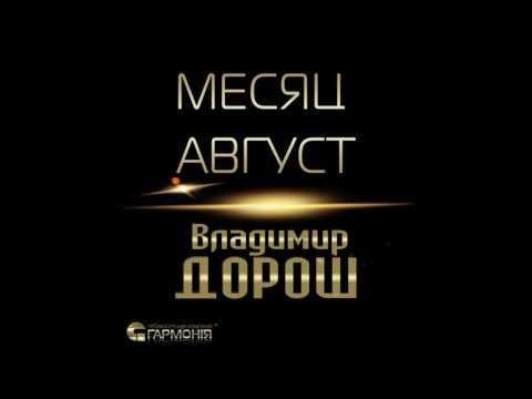 Владимир Дорош Месяц август audio