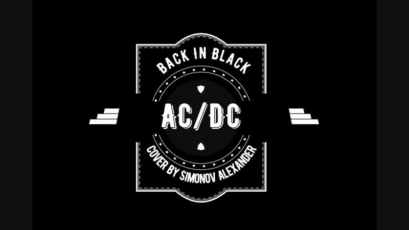 AC-DC - Back In Black (cover by Simonov Alexander)