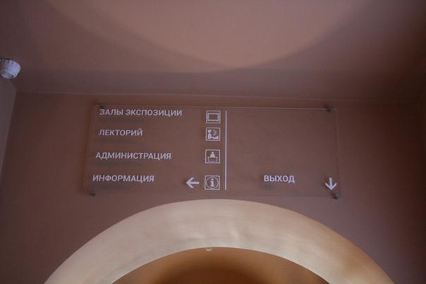 Над выходной аркой навигационное табло.