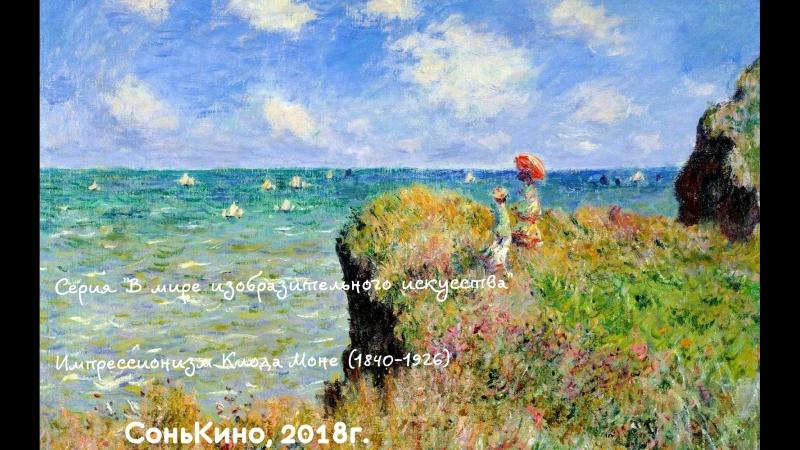 В мире искусства Импрессионизм Клода Моне 1840 1926