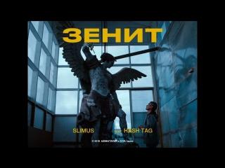 Премьера. SLIMUS (Slim) feat. Hash Tag - Зенит