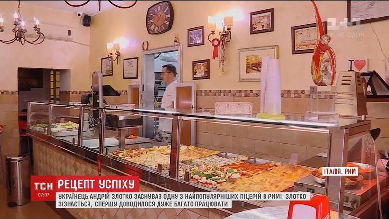 Українець який поїхав заробітчанином до Італії відкрив власний бізнес в Римі