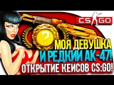 [SHIMOROSHOW] МОЯ ДЕВУШКА СКРАФТИЛА РЕДКИЙ AK-47! - ВЫПАЛ КРУТОЙ СКИН! - ЭПИЧНОЕ ОТКРЫТИЕ КЕЙСОВ В CS:GO!