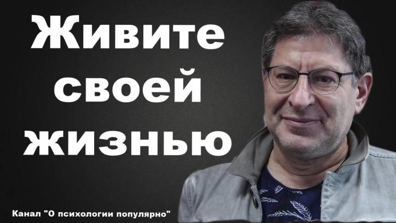 Лабковский интервью - Живите_своей_жизнью. Не_надо_пытаться_быть_другими