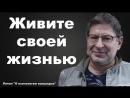 Лабковский интервью Живите своей жизнью Не надо пытаться быть другими