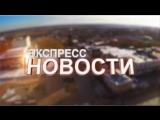 Экспресс-новости 14.02.2018