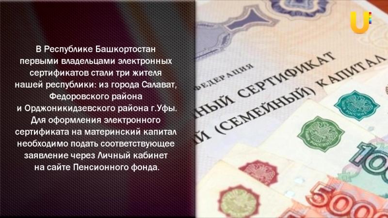 Новостной дайджест Уфанет в с. Иглино за 20 июня