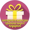 Подарки - Гравировка - Gravirov.ru