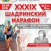 Шадринский марафон