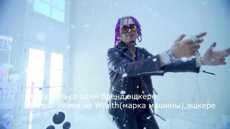 Lil Pump - ESKEETIT(rus sub Русские субтитры)