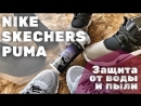 Nike Skechers Puma защита обуви Ceramic Pro
