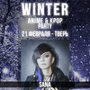 Winter ANIME&K-POP Party, Тверь, 21/02/18