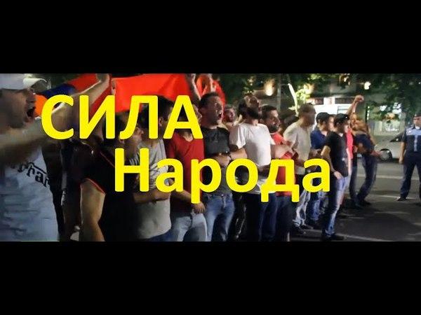 Армения - сила в народе Как отреагируют те,кто ещё у руля...