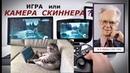Любимая компьютерная игра или Камера Скиннера?