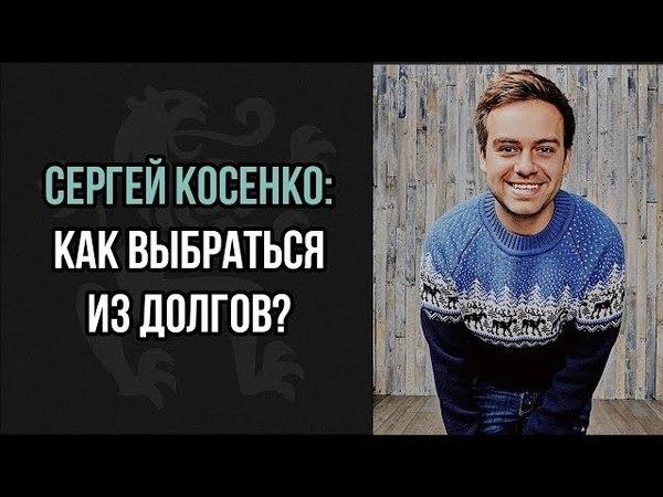 Сергей Косенко как я вышел из долга в 10.000.000 рублей Выступление на МЗС | Бизнес Молодость