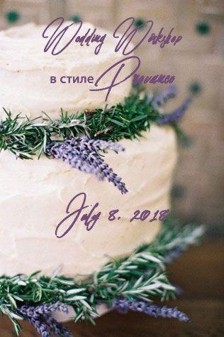 Афиша Самара Wedding Workshop. Воркшопы в Самаре