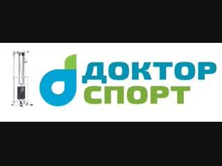Тренажеры от компании Доктор Спорт д-спорт.рф