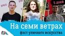 Фэст На семи ветрах - осталось 5 дней! Дуэт Синкевич, Screamer, BLGN, Froloff и S3zh