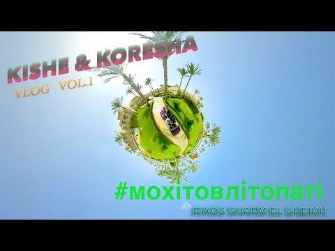 KISHE KORESHA Vlog Vol.1 мохітовлітопаті Rixos Sharm El Sheikh