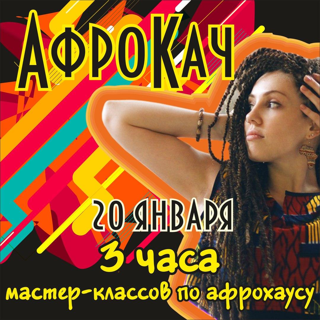 Афиша Краснодар 20.01/ AFROкач / Краснодар