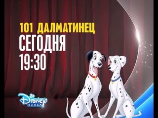 Анимационный фильм «101 далматинец / One Hundred And One Dalmatians» на Канале Disney!