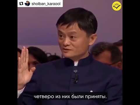 Основатель Alibaba Джек Ма «Гарвард отверг меня 10 раз» (53 года, состояние 42 млрд $)