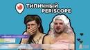 Самые популярные типажи в Periscope