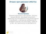 Отзыв о эрго рюкзаках Little Fox от Оксаны Примак