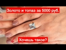 Ликвидация склада! Бриллианты за 5 000 рублей!