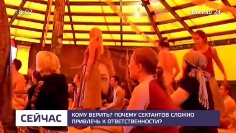 Наследство за Кришну - как секта завладела имуществом умершей москвички – Москва 24, 17.04.2018_2