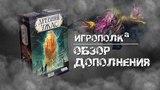 Древний Ужас. Знамения Каркозы - настольная игра - Обзор дополнения.