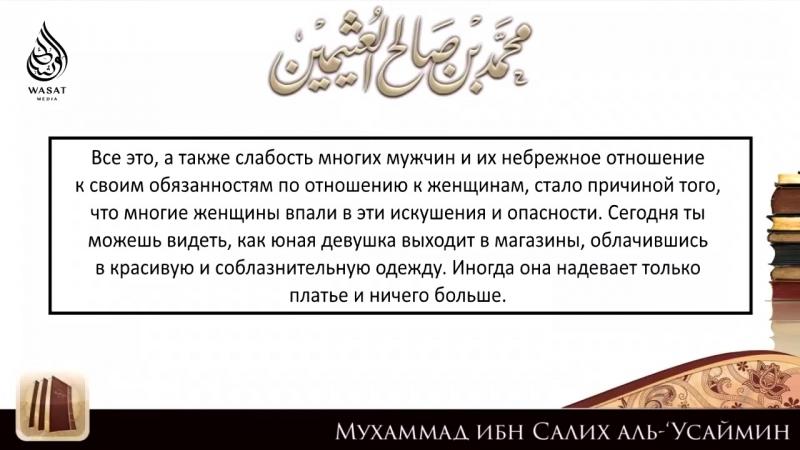 О женщинах являющиеся одновременно и одетыми касият и обнажёнными арият Шейх Ибн 'Усаймин ᴴᴰ
