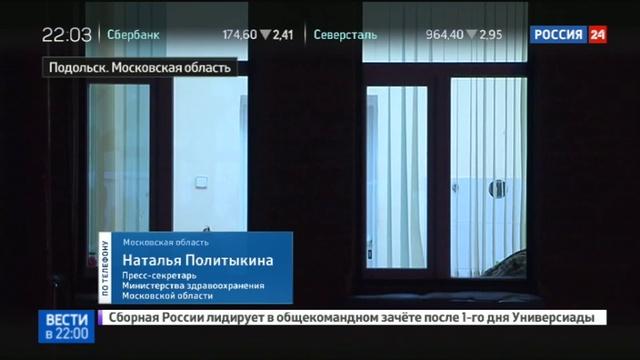 Новости на Россия 24 • Анестезиолог изнасиловал пациентку с ожогами 40 процентов тела