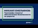 Михаил Емельянов тахографы помогут обеспечению безопасности на дорогах