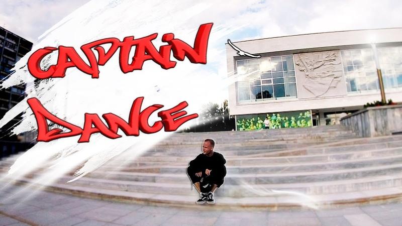 Miyagi - Captain (Танец, Танцы, Dance, Freestyle, Hip-Hop)