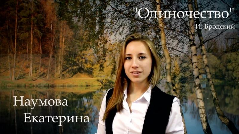 Поэзия. Одиночество. И. Бродский. Наумова Екатерина.