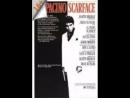 Лицо со шрамом Scarface, 1983 перевод Гаврилова