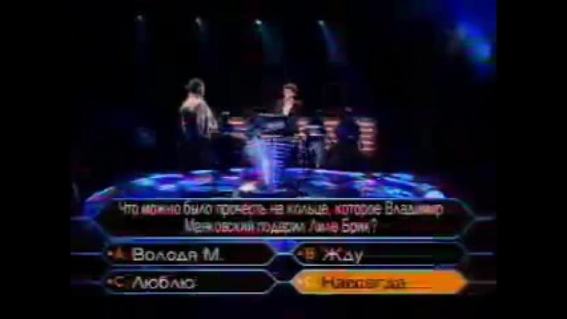 Кто хочет стать миллионером (Первый канал,25.09.2004) Отрывок