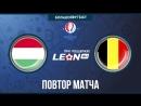 Венгрия - Бельгия. Повтор матча 18 финала Евро 2016 года