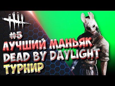ТУРНИР Dead by Daylight 5 Хуже условий вы еще не видели Лучший маньяк