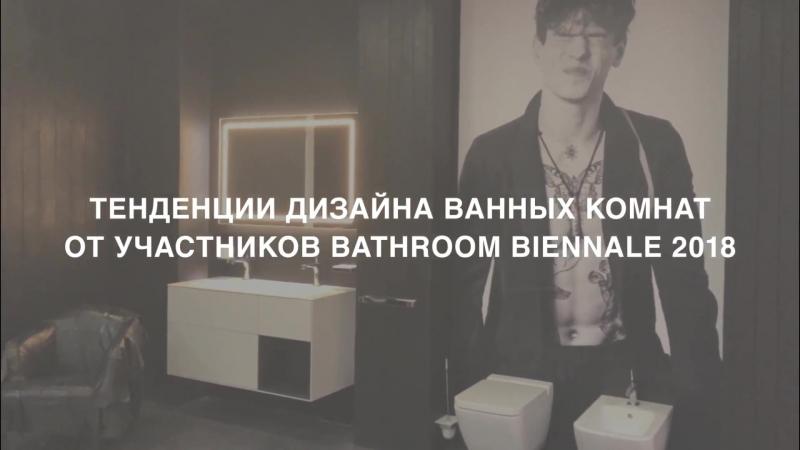 В погоне за вдохновением эксперты REHAU обсудили тенденции дизайна с участниками Bathroom Biennale