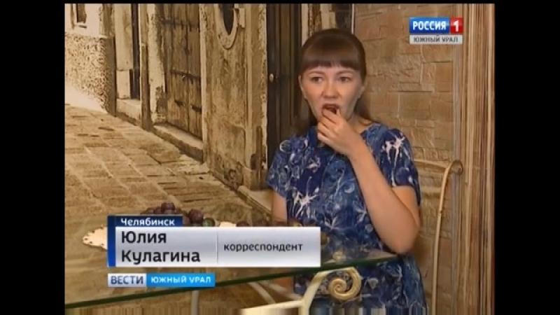 ГТРК Южный Урал. Авторский шоколад с перцем чили и сыром с голубой плесенью